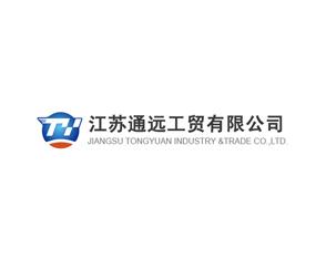 江苏通远工贸有限公司
