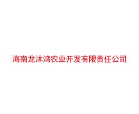 海南龙沐湾农业开发有限责任公司