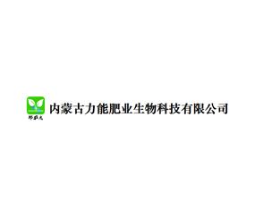 内蒙古力能肥业生物科技有限公司