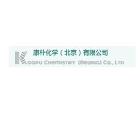 康朴化学(北京)有限公司