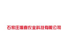 石家庄唯喜农业科技有限公司