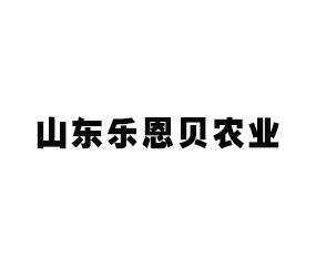山东乐恩贝农业科技发展有限公司