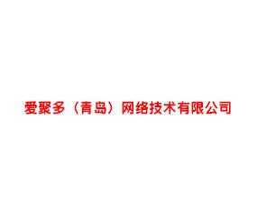 愛聚多(青島)網絡技術有限公司