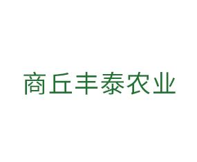 商丘丰泰农业科技有限公司