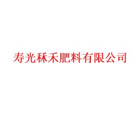 寿光�w禾肥料有限公司