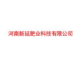 河南新延肥业科技有限公司