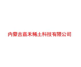 内蒙古嘉禾稀土科技有限公司