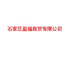 石家庄盈福商贸有限公司