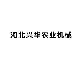 河北兴华农业机械有限公司