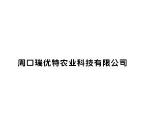 周口瑞优特农业科技有限公司