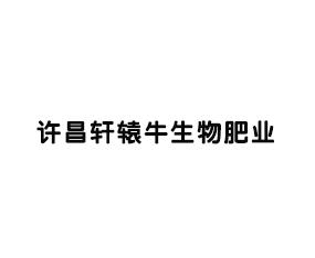 许昌轩辕牛生物肥业有限公司