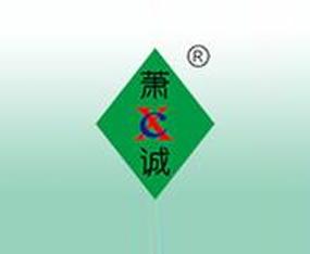 安徽省萧县萧诚蔬菜良种有限责任公司