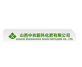 山西中农新科化肥有限公司