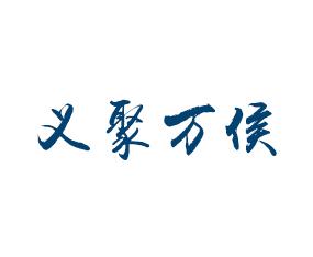 河南义聚万侯生物科技有限公司