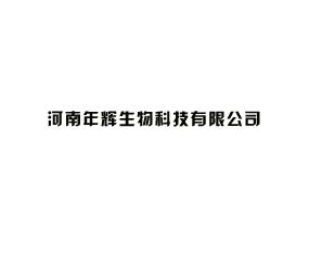 河南年辉生物科技有限公司