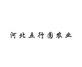 河北五行圆农业科技开发集团有限公司