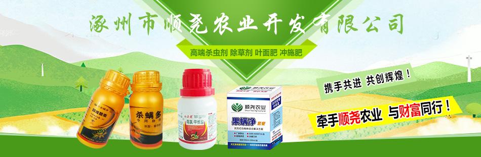 涿州市顺尧农业开发有限公司