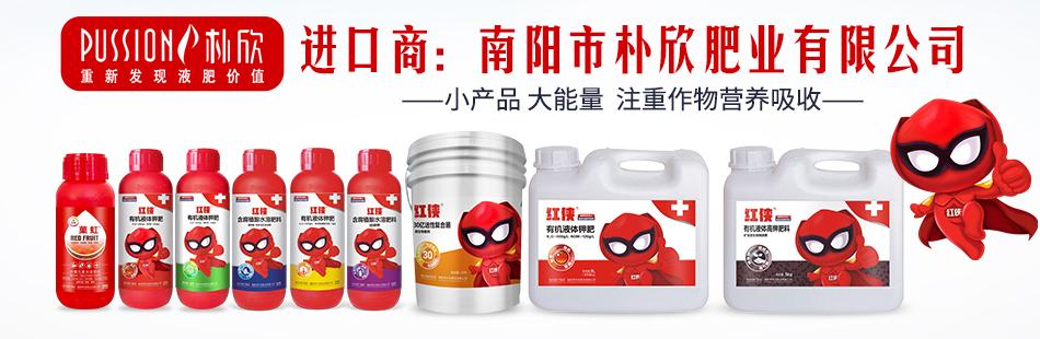 进口商:南阳市朴欣肥业有限公司