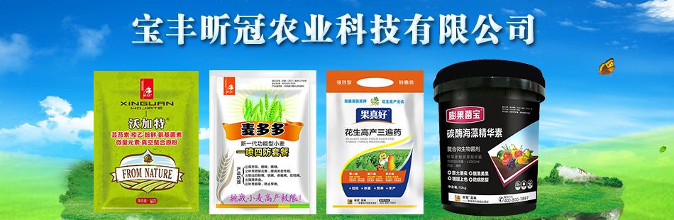 宝丰昕冠农业科技有限公司