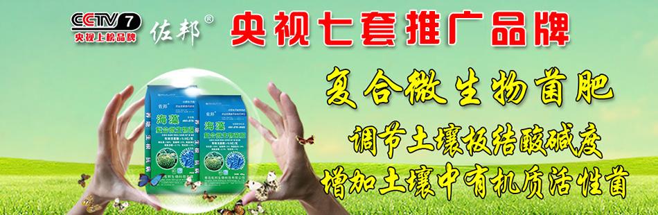 青岛佐邦生物科技有限公司