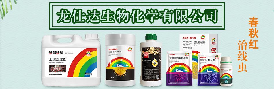 龙仕达生物化学有限公司
