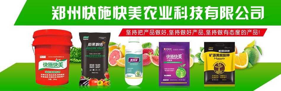郑州快施快美农业科技有限公司