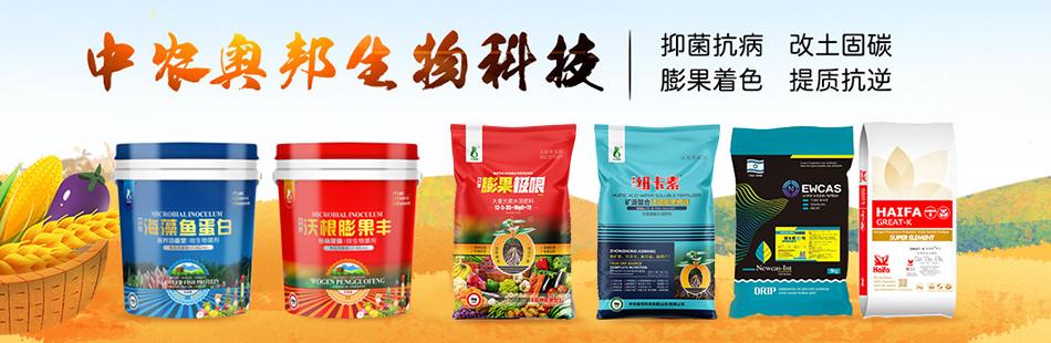 中农奥邦生物科技(北京)有限公司