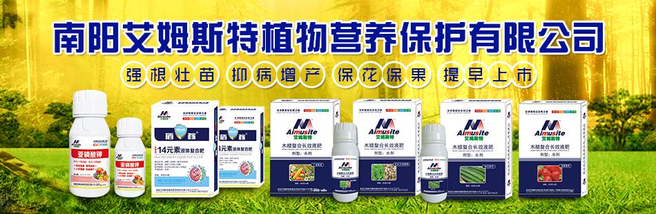 南阳艾姆斯特植物营养保护有限公司