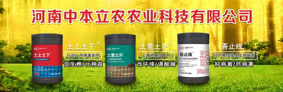 河南中本立农农业科技有限公司