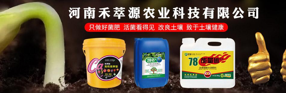 河南禾萃源农业科技有限公司