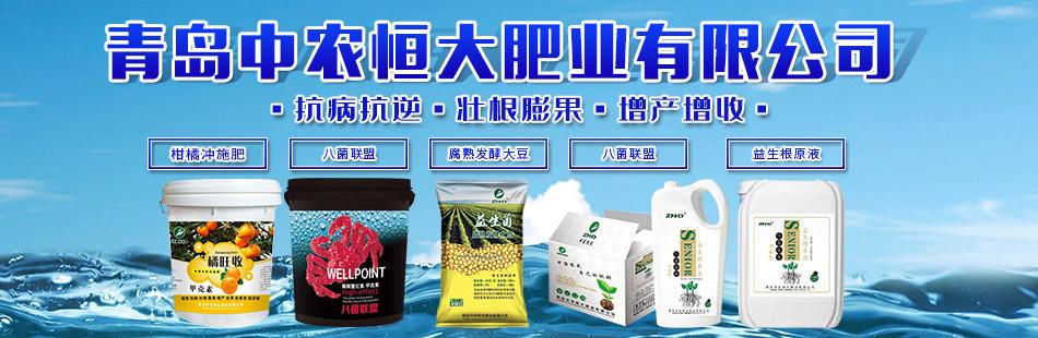 青岛中农恒大肥业有限公司