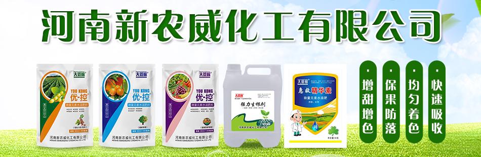 河南新农威化工有限公司