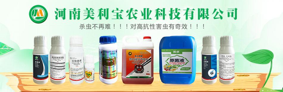 河南美利宝农业科技有限公司