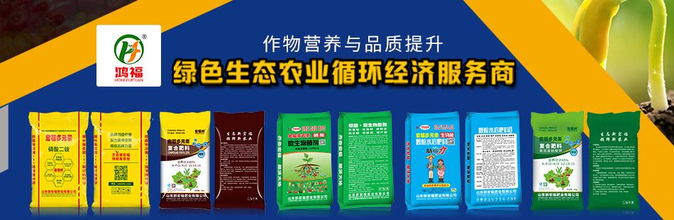 山东新宏福肥业有限公司