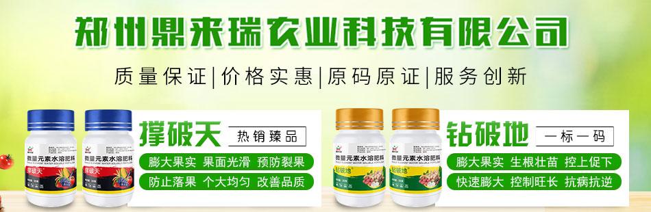 郑州鼎来瑞农业科技有限公司