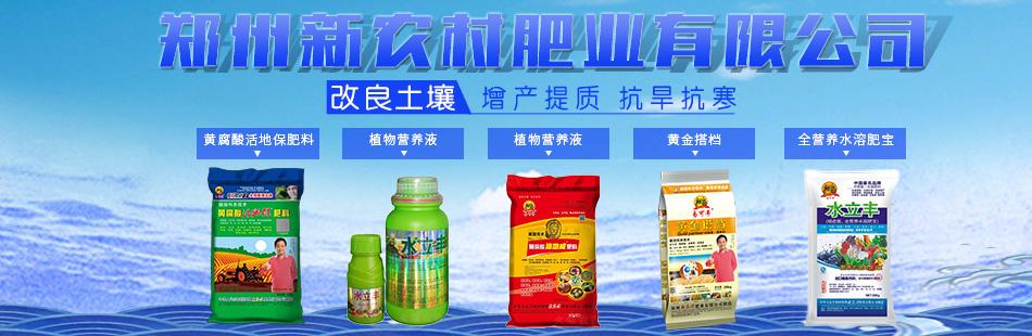 郑州新农村肥业有限公司