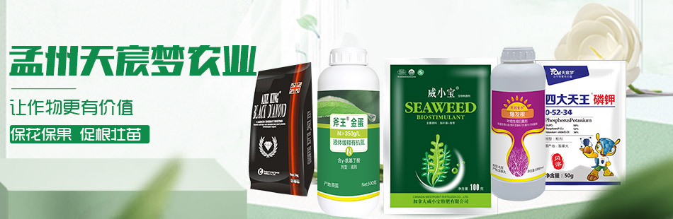 孟州天宸梦农业科技有限公司