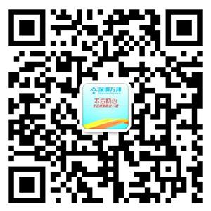 深圳万邦作物保护有限公司