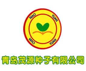 青岛茂源种子有限公司