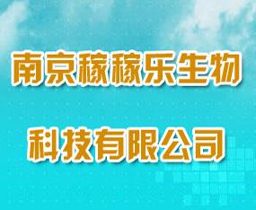 南京稼稼乐生物科技有限公司