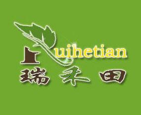 北京瑞禾田农业科技有限公司参加2010第四届(河北)种子肥料信息交流暨产品订货会