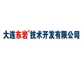 大连东岩技术开发万博manbetx官网客服