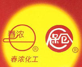 山东省成武县有机化工厂