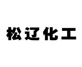 大连松辽化工有限公司