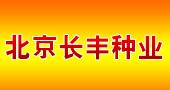 北京长丰种业有限公司