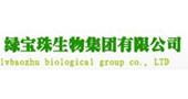 青岛绿宝珠生物科技有限公司