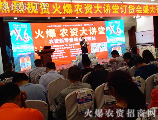 中国人民大学高级现代农业高级研修班负责人展小锋老师致开幕词!