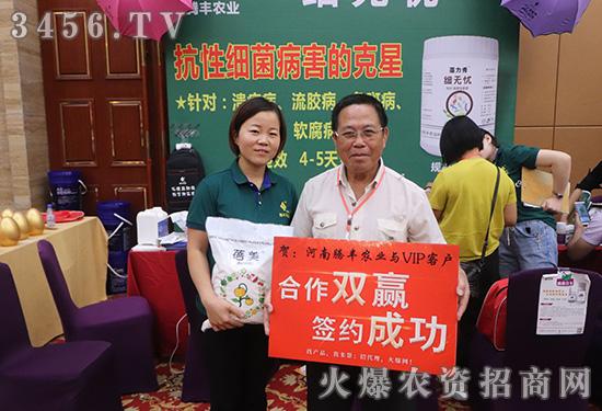腾丰农业与经销商成功合作!