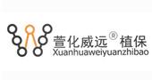 华北萱化威远农业科技有限公司