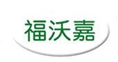 聊城市福沃嘉生物肥料有限公司